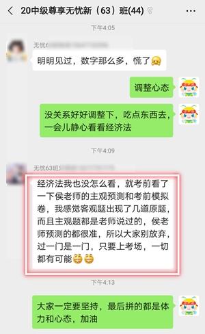 侯永斌老师中级会计职称考试学员考后反馈