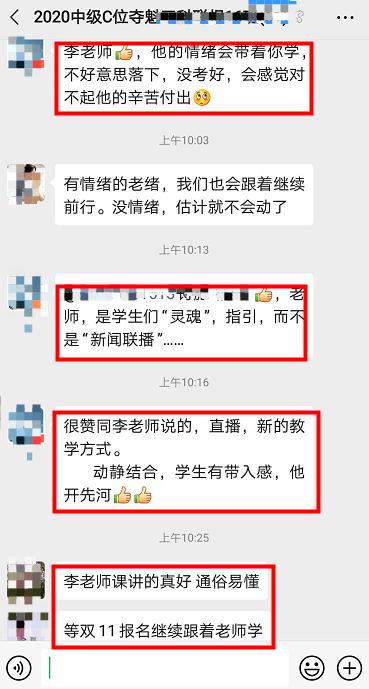 李忠魁老师中级会计职称考试学员考后反馈