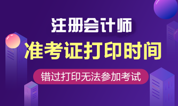 2020江西注册会计师准考证打印入口今日20:00关闭?