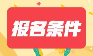 辽宁2021年中级会计师报名条件