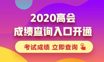 2020年高级会计师考试成绩查询入口已开通