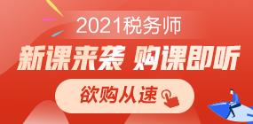 2021年税务师招生方案