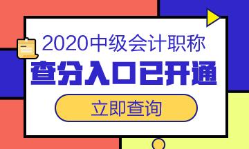 了解一下河南三门峡2020年中级会计师成绩查询入口
