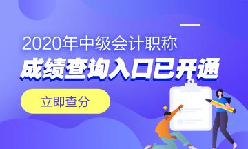 什么时候开通河南南阳2020年中级会计考试成绩查询入口?
