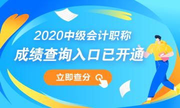 河南焦作2020年会计中级职称成绩查询入口开通了吗?