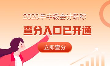 河南濮阳2020年中级会计职称成绩查询入口已开通 快查分!