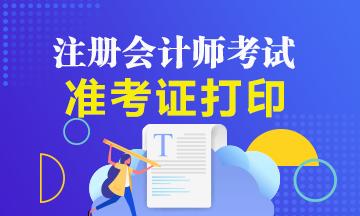 内蒙古2020年注册会计师准考证打印时间已改变