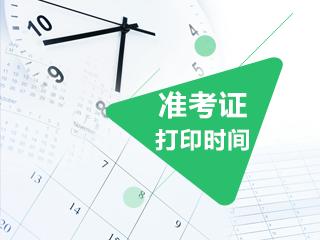 河南郑州2020年cpa准考证打印入口再次开通