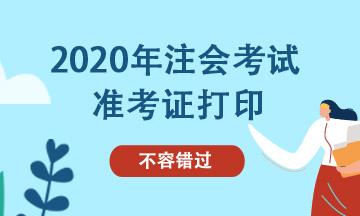 青海西宁2020年注册会计师准考证打印时间已更改