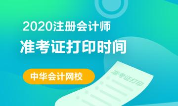 甘肃注册会计师2020年准考证下载打印时间