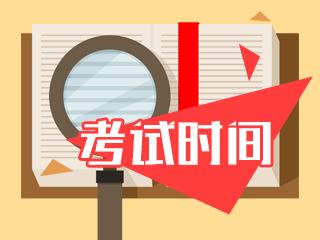 2020年陕西注册会计师第二批专业阶段考试时间