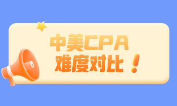 中国CPA和美国CPA相比 哪个更难?