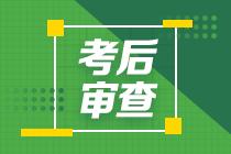 重庆2020年高级经济师考试成绩合格标准