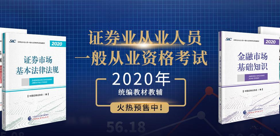 协会公告|2020年证券从业考试教材什么时候可以购买?