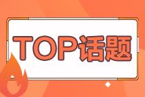 浙江2020年11月证券从业考试报名费用