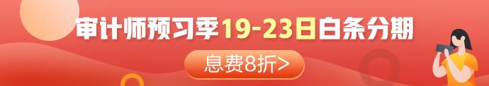 审计师购课享京东白条息费8折