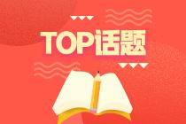 【晴天霹雳】证券考试大纲更新了!旧教材要废?