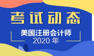 2021年AICPA考试地点有哪些?中国考生报哪个?