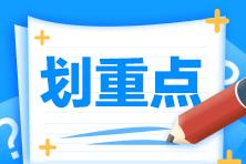 2021年注册会计师考试《会计》练习题精选汇总