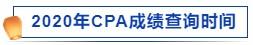 2020年CPA成绩查询时间