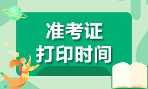 安徽合肥银行从业准考证打印时间是?