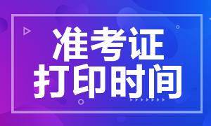 河南郑州银行从业准考证打印时间及打印流程分享