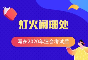 【青藤计划】注会学员投稿:灯火阑珊处—写在2020年注会考试后