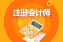 【问题档案24】不是会计专业可以考注册会计师吗?
