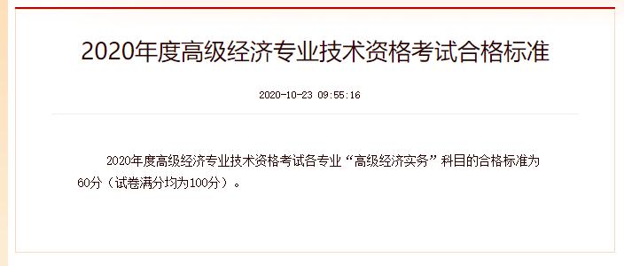 黑龙江高级经济师图片