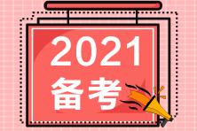 2021年备考不要慌~学习计划送到你身边!