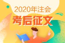 【考后征文】从初级到注会:我和中华会计网校的故事