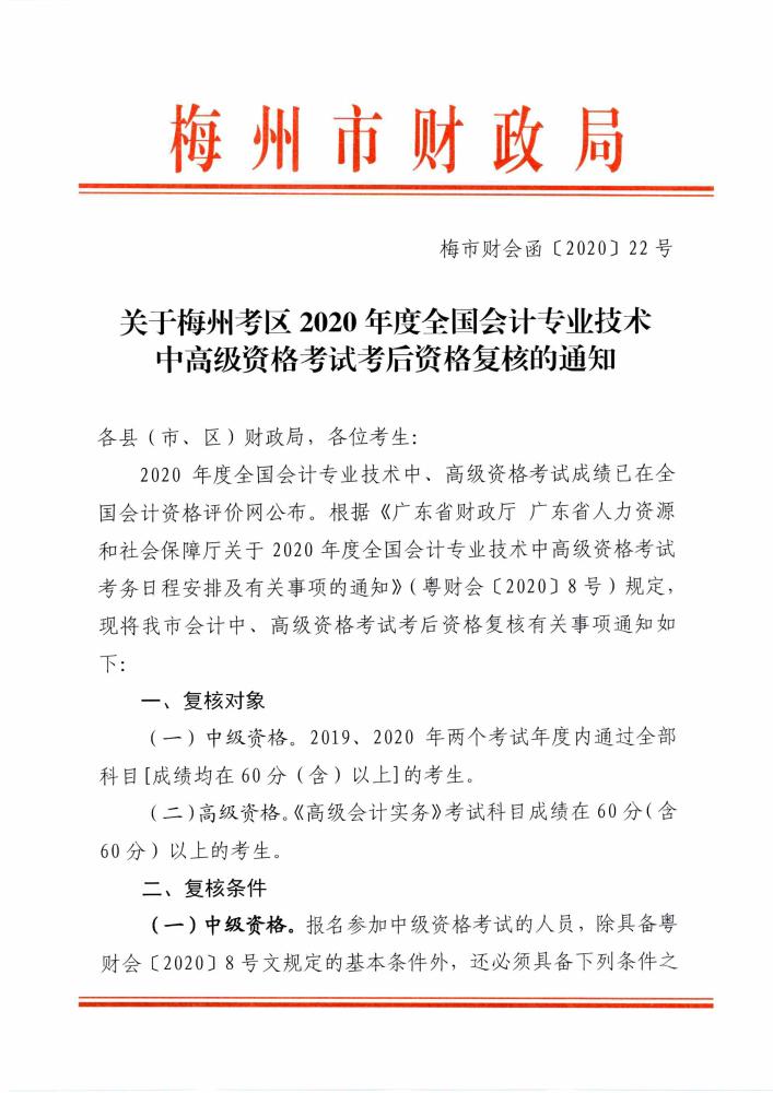 广东梅州2020中级会计职称考试考后资格审核通知