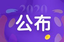 广西2020年中级会计资格审核时间是什么时候?
