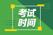 西藏中级会计考试时间2021年你清楚吗?
