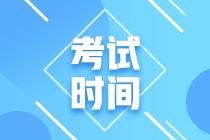 广西2021中级会计考试时间安排公布了吗?