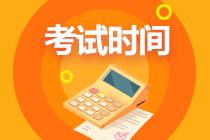 浙江2021会计中级职称考试时间是什么时候?