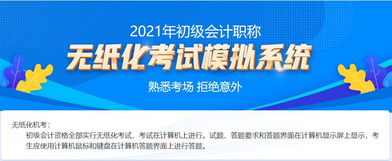 2021广东初级会计考试机考系统哪里有?