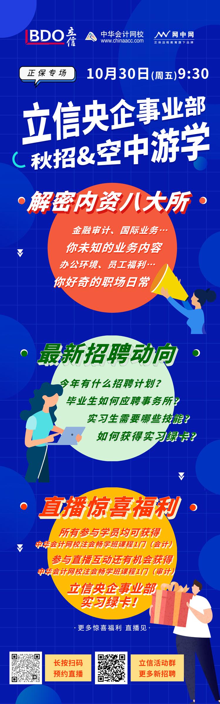 【10月30日】立信央企事业部空中游学:解密内资八大所招聘动向