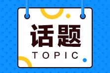 【注会统计局】新手必知必会:带你走进2021年备考(一)
