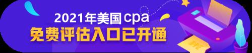 AICPA预评估入口