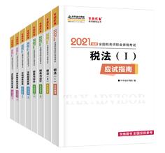 2021税务师除了教材 还需要其它考试用书吗?