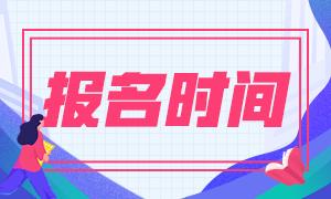 广西南宁注册会计师报名时间及考试时间啥时候