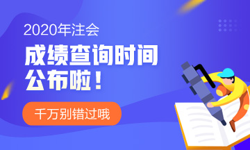 2020安徽注会考试成绩查询时间