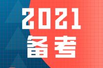 2021年高级经济师《金融》预习计划