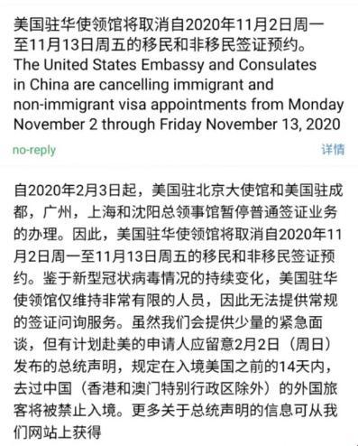 11月2日至11月13日之间的所有移民和非移民签证预约