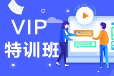 2020年注会《会计》VIP签约特训营考试情况分析(第一批)