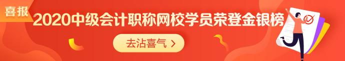 喜报:中华会计网校近百名中级学员荣登金银榜!