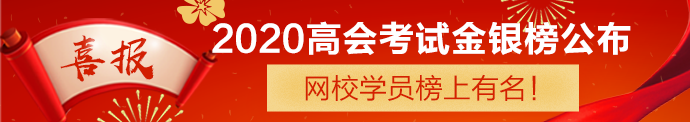 2020高会考试金银榜公布