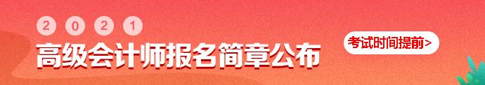 2021年高级会计师报名简章公布