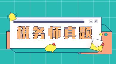 【税务师真题】税法二历年真题汇总整理(2016-2020)